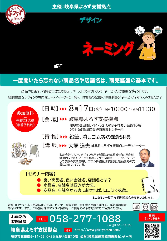 8/17 デザインミニセミナー開催のお知らせ(岐阜市)