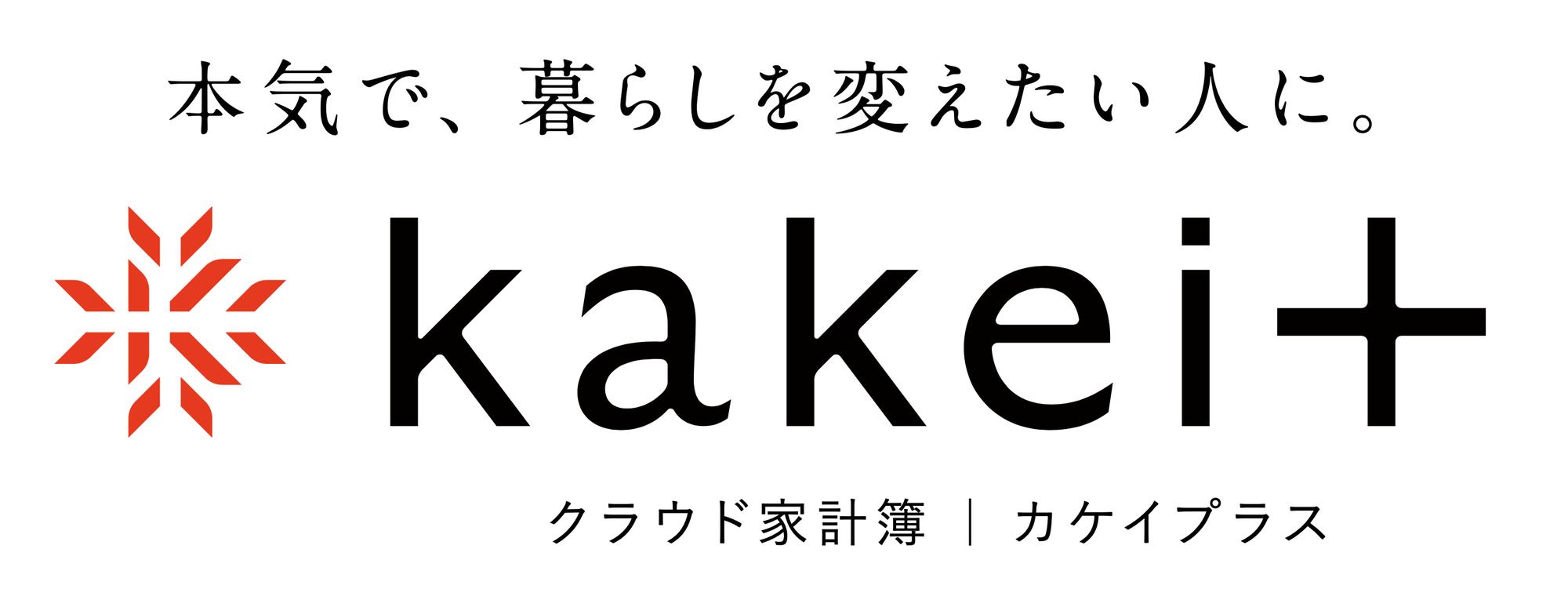 kakei+アンバサダーからのおしらせ