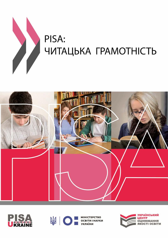 Засідання професійної спільноти вчителів російської мови та літератури