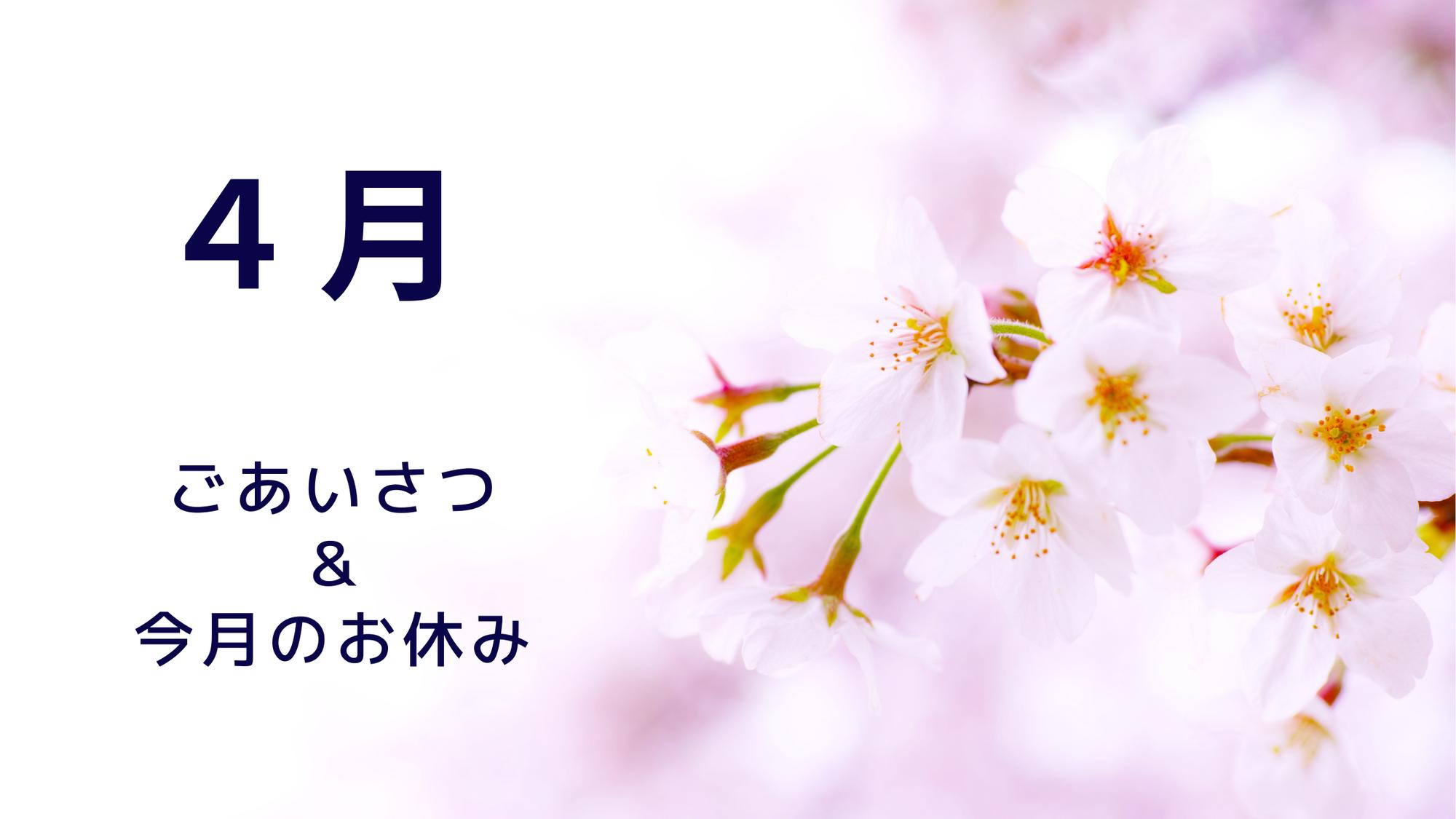 4月のごあいさつ&お休み
