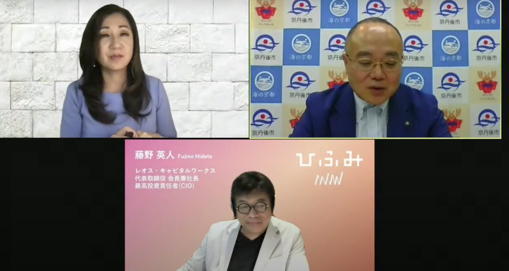 【開催報告】京丹後発!地方創生シンポジウム 藤野英人氏講演会