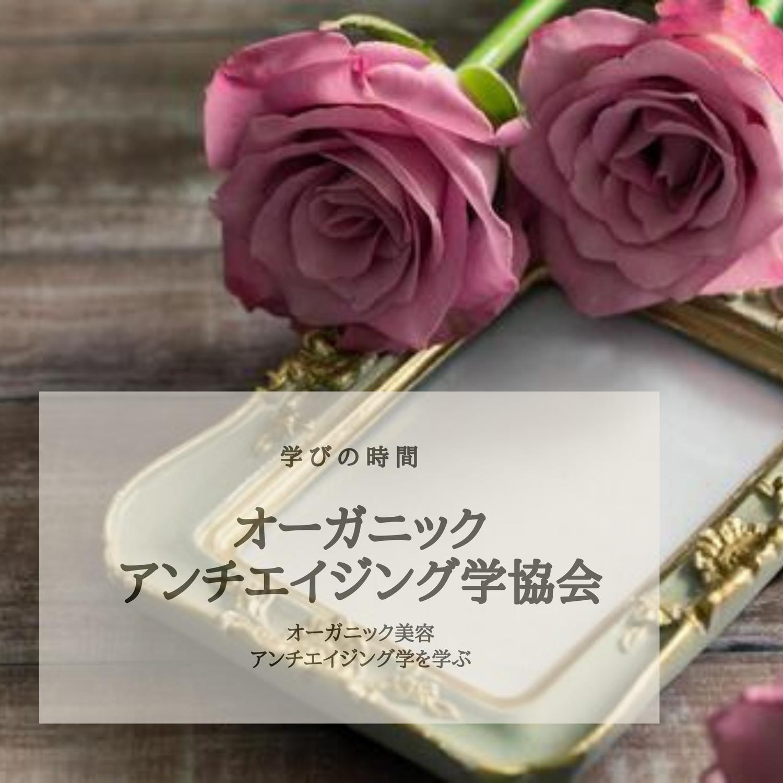 オーガニックアンチエイジング学協会オンライン授業♡