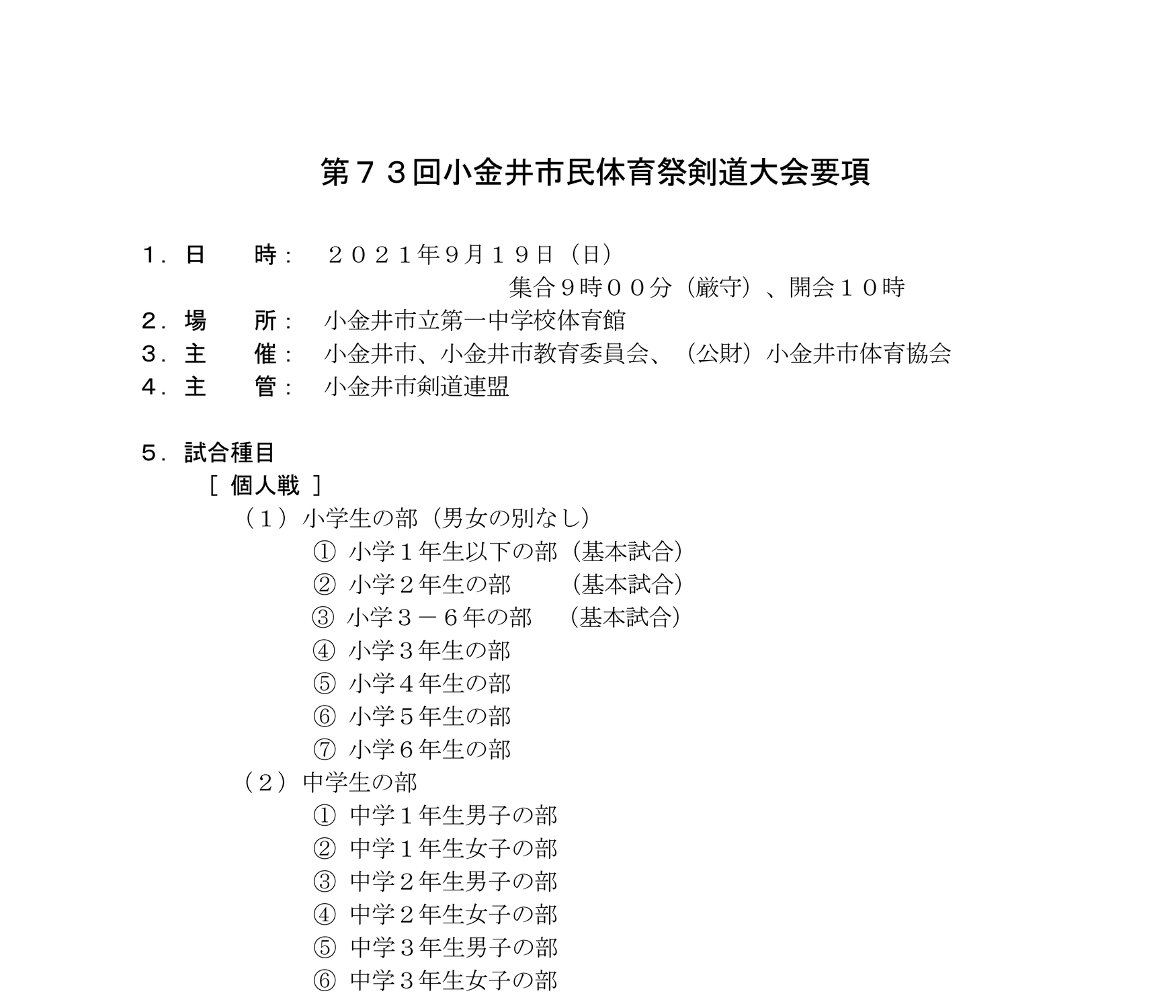 第73回小金井市民体育祭剣道大会参加者募集要項