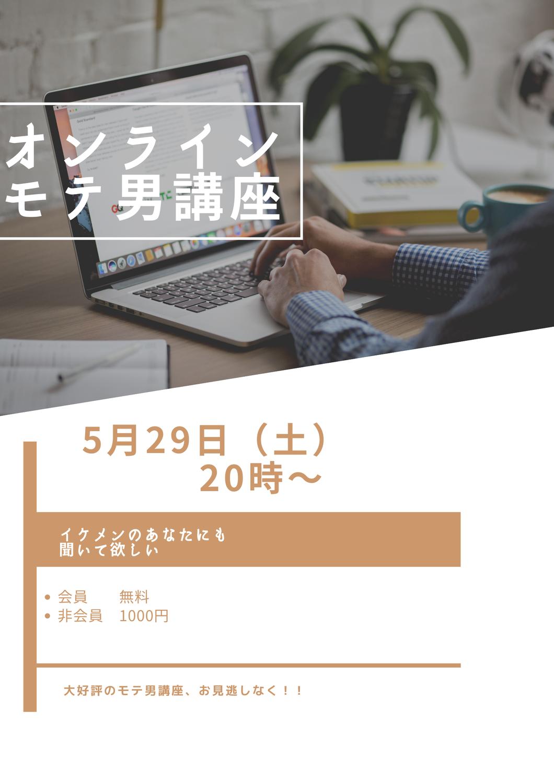 モテ男子講座 第2弾 開催決定です!