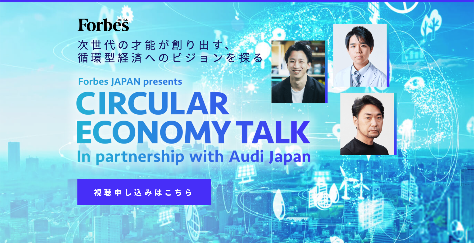 Forbes JAPAN presents CIRCULAR ECONOMY TALK に村木風海機構長が登壇予定!
