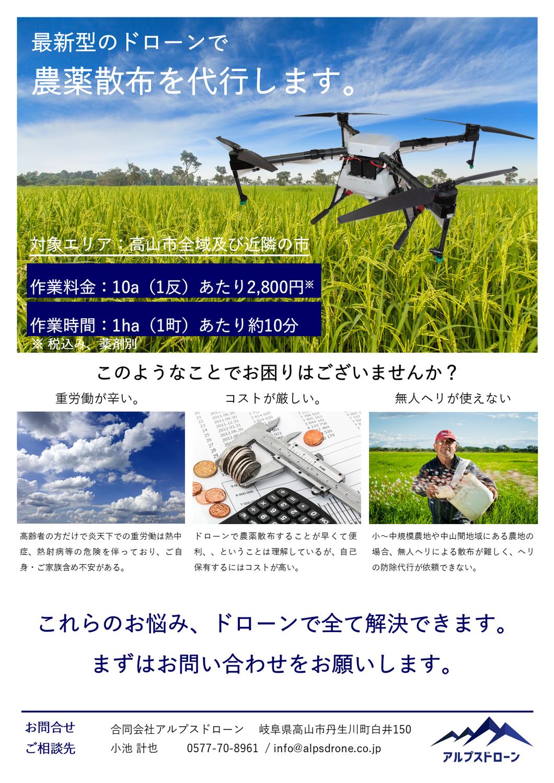 【岐阜 高山市】農薬散布ドローンを活用した防除代行の必要性