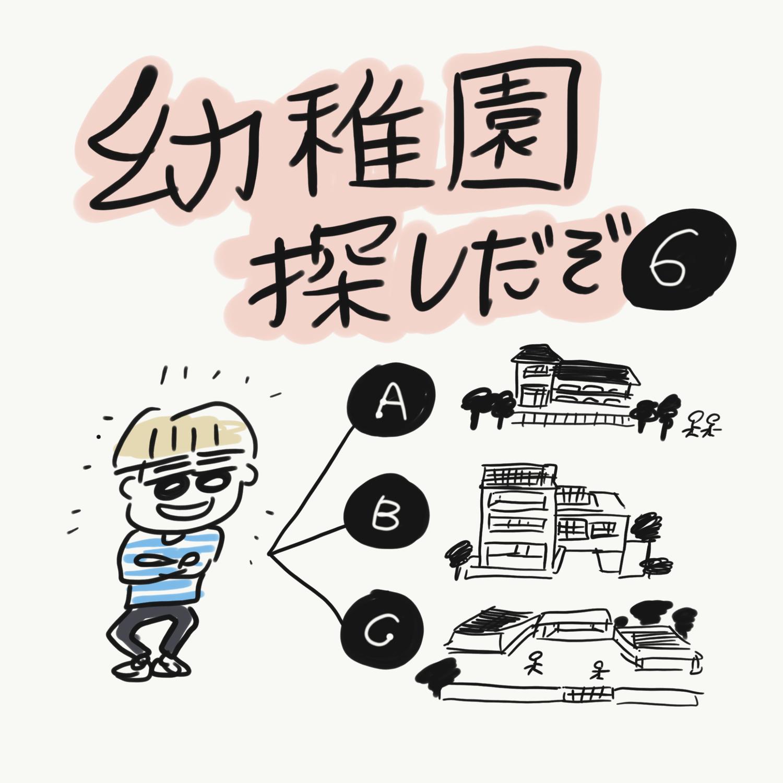 ★幼稚園探しだぞ★その⑥