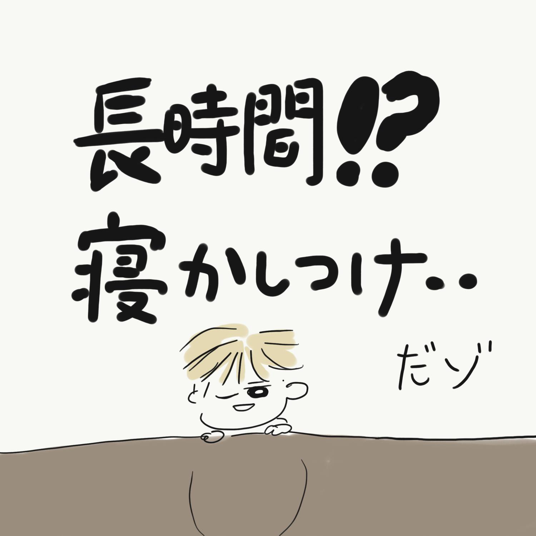 長時間!?寝かしつけ・・(´Д` )