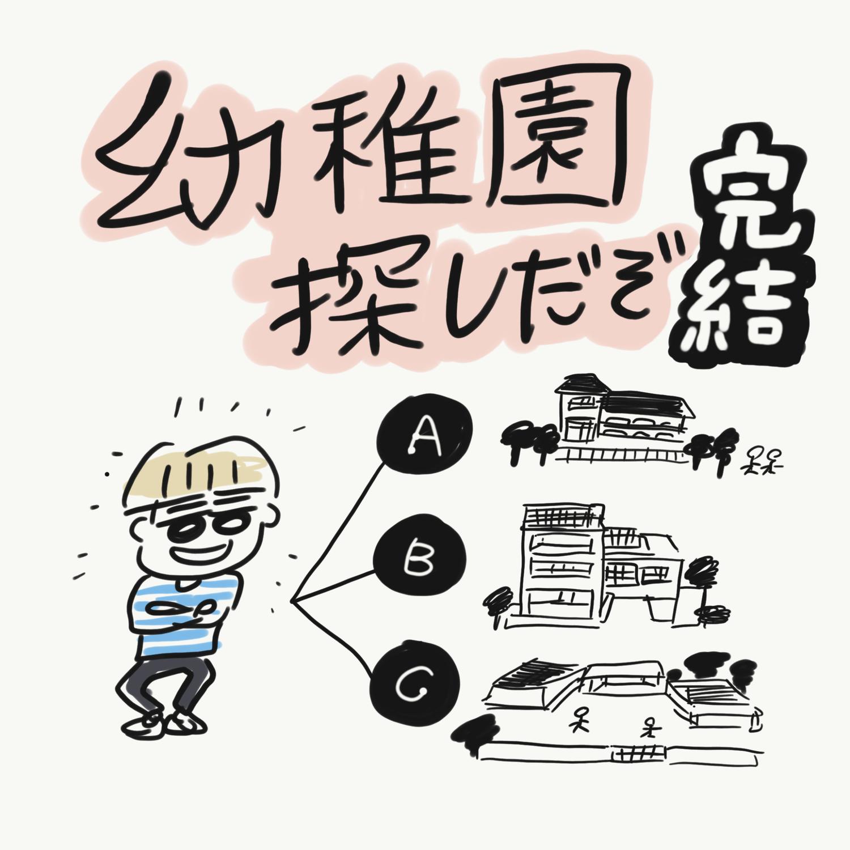 ★幼稚園探しだぞ★最終回!!