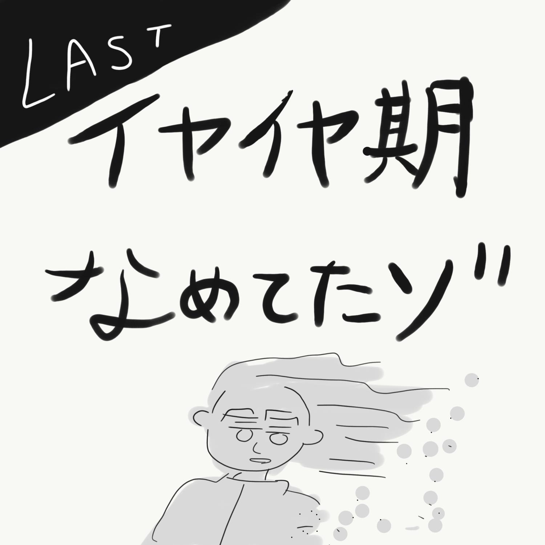 イヤイヤ期なめてたゾ★最終回★