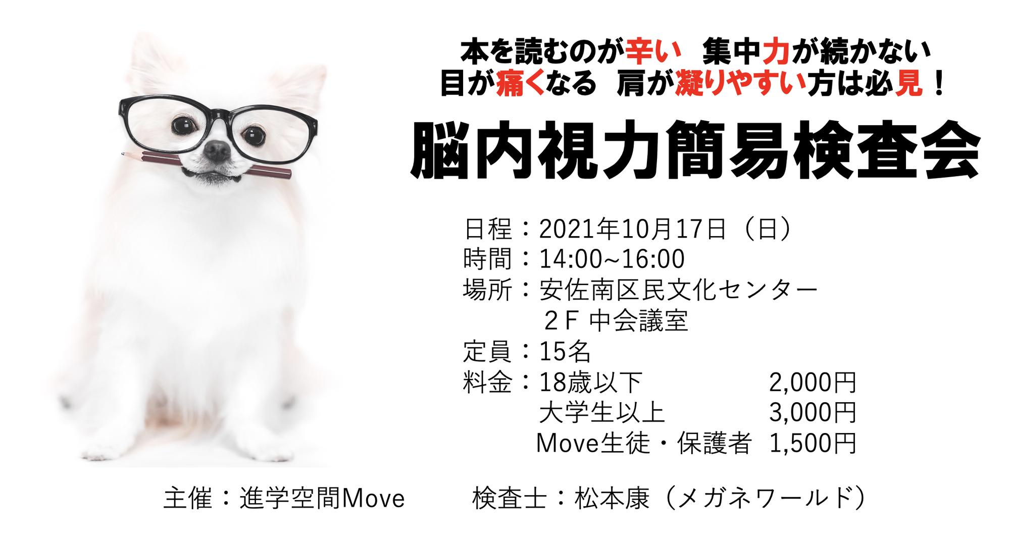 10/17(日)脳内視力簡易検査会のお知らせ