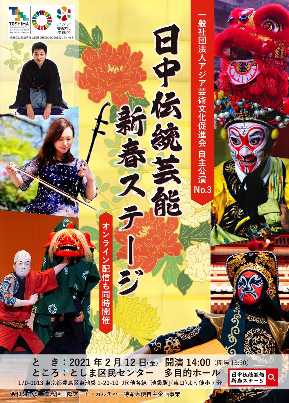 春節を祝う「日中伝統芸能 新春ステージ」開催!