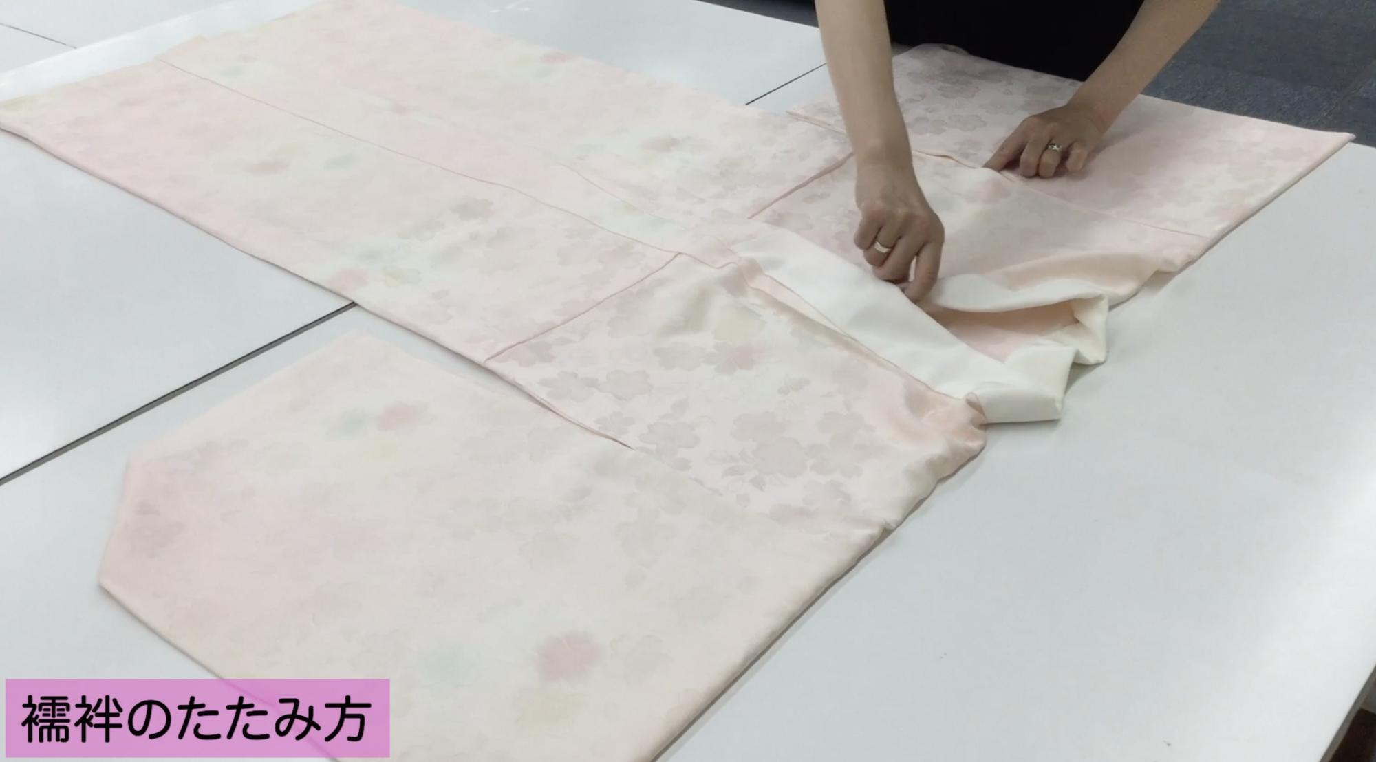 襦袢の畳み方