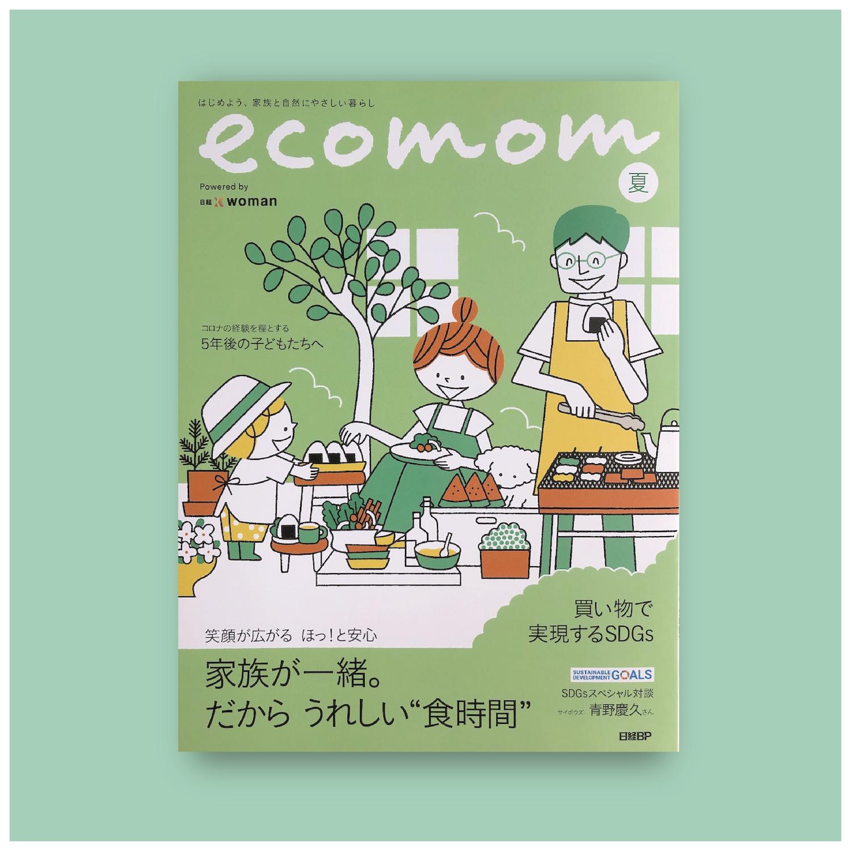 *ecomom2021夏号*