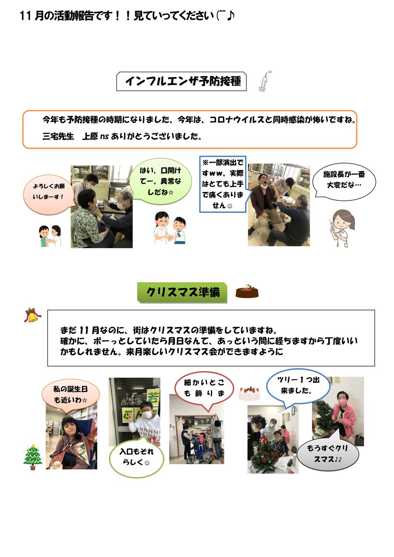 ぶんげいざ広報30号