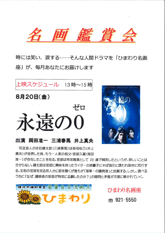 名画鑑賞会R3年8月20日