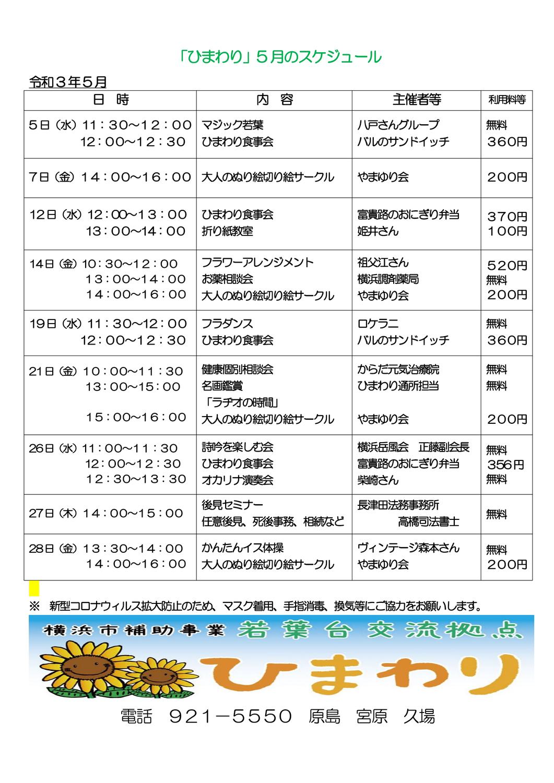 R3年5月イベントカレンダー