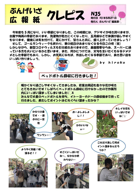 ぶんげいざ広報No.35