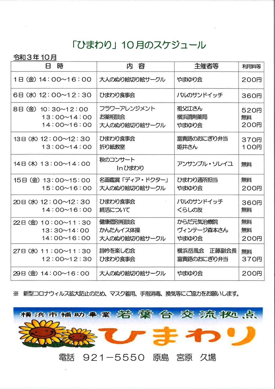 R3年10月イベントカレンダー