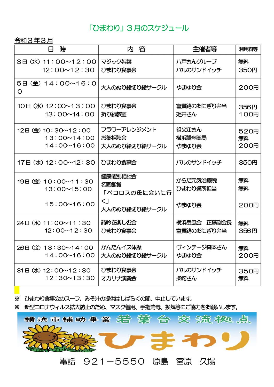 R3年3月イベントカレンダー