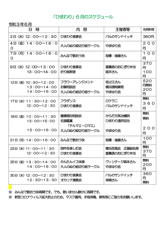 R3年6月 イベントカレンダー