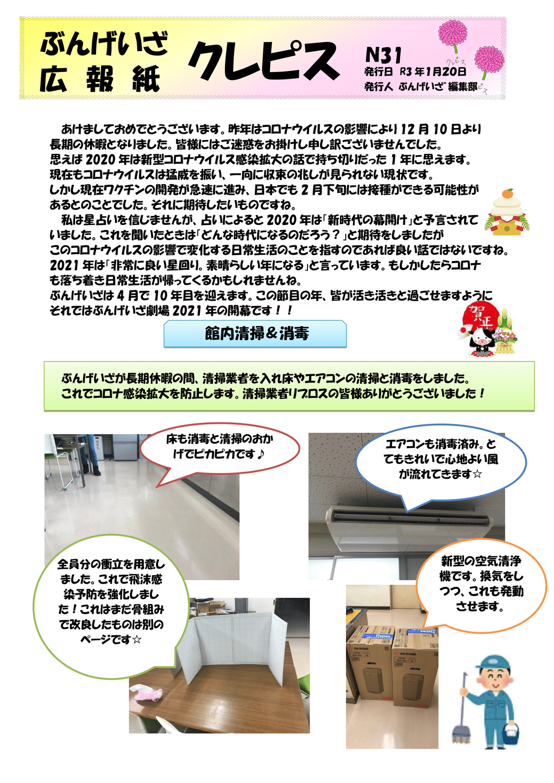 ぶんげいざ広報31号