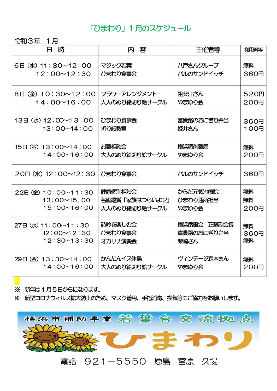 R3年1月イベントカレンダー