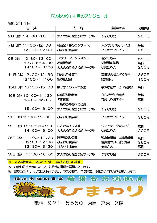 R3年4月イベントカレンダー