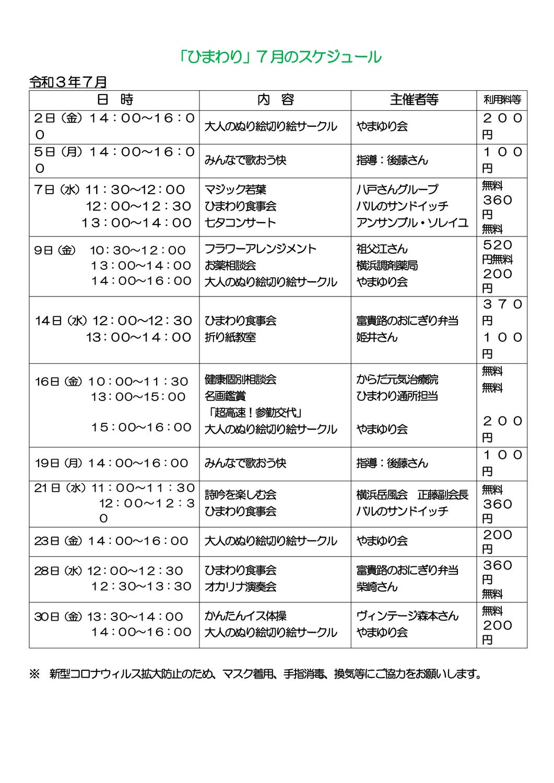 R3年7月イベントカレンダー