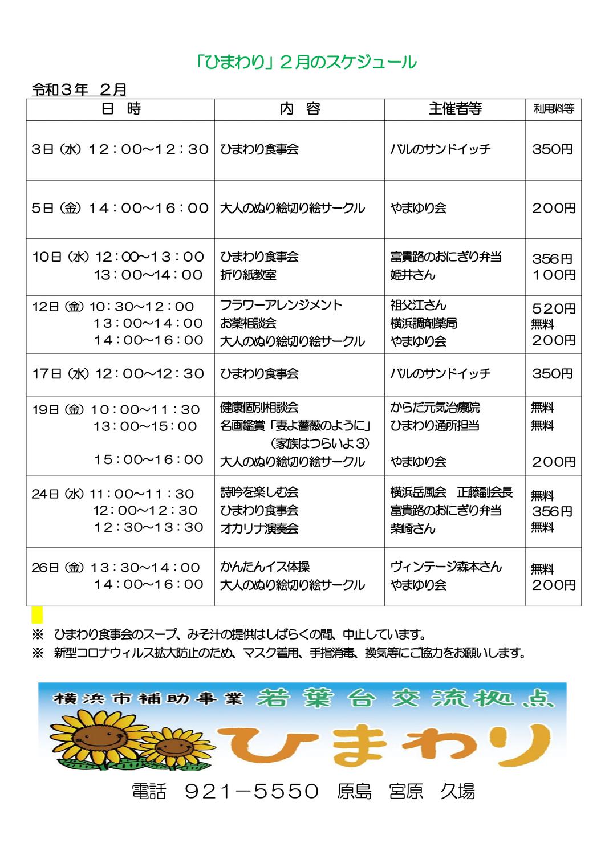 R3年2月イベントカレンダー