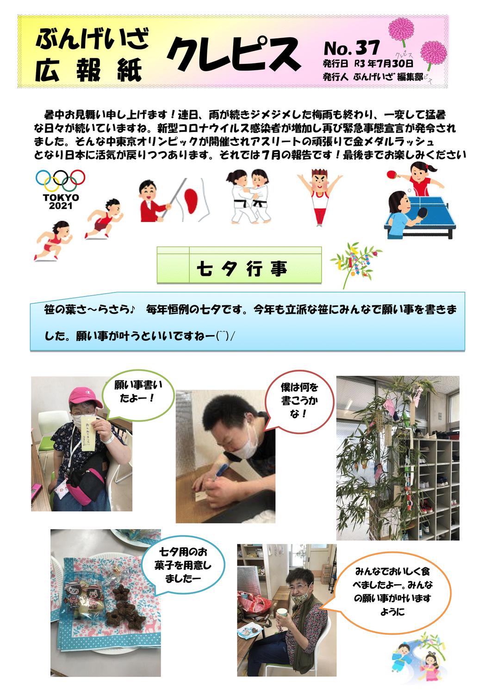 ぶんげいざ広報No.37
