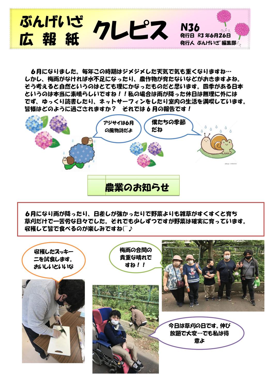 ぶんげいざ広報No.36