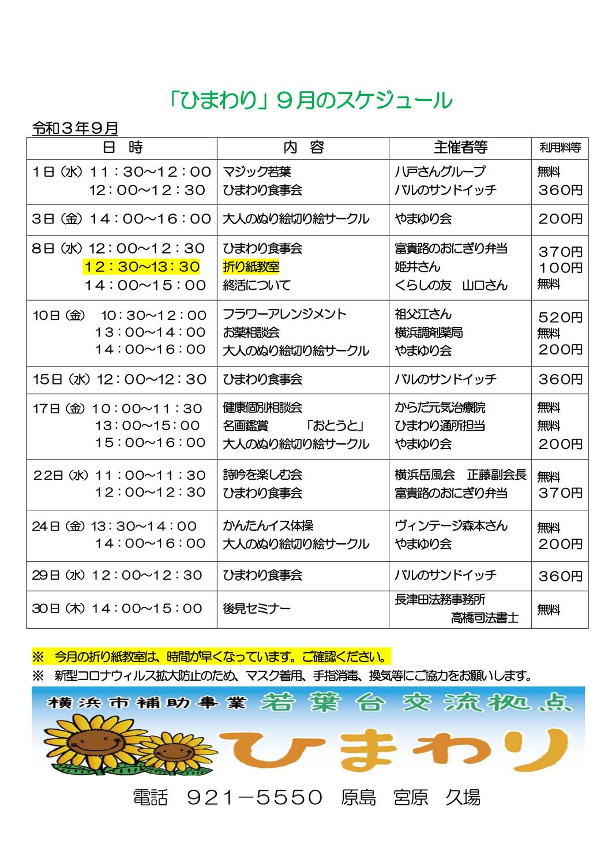R3年9月イベントカレンダー