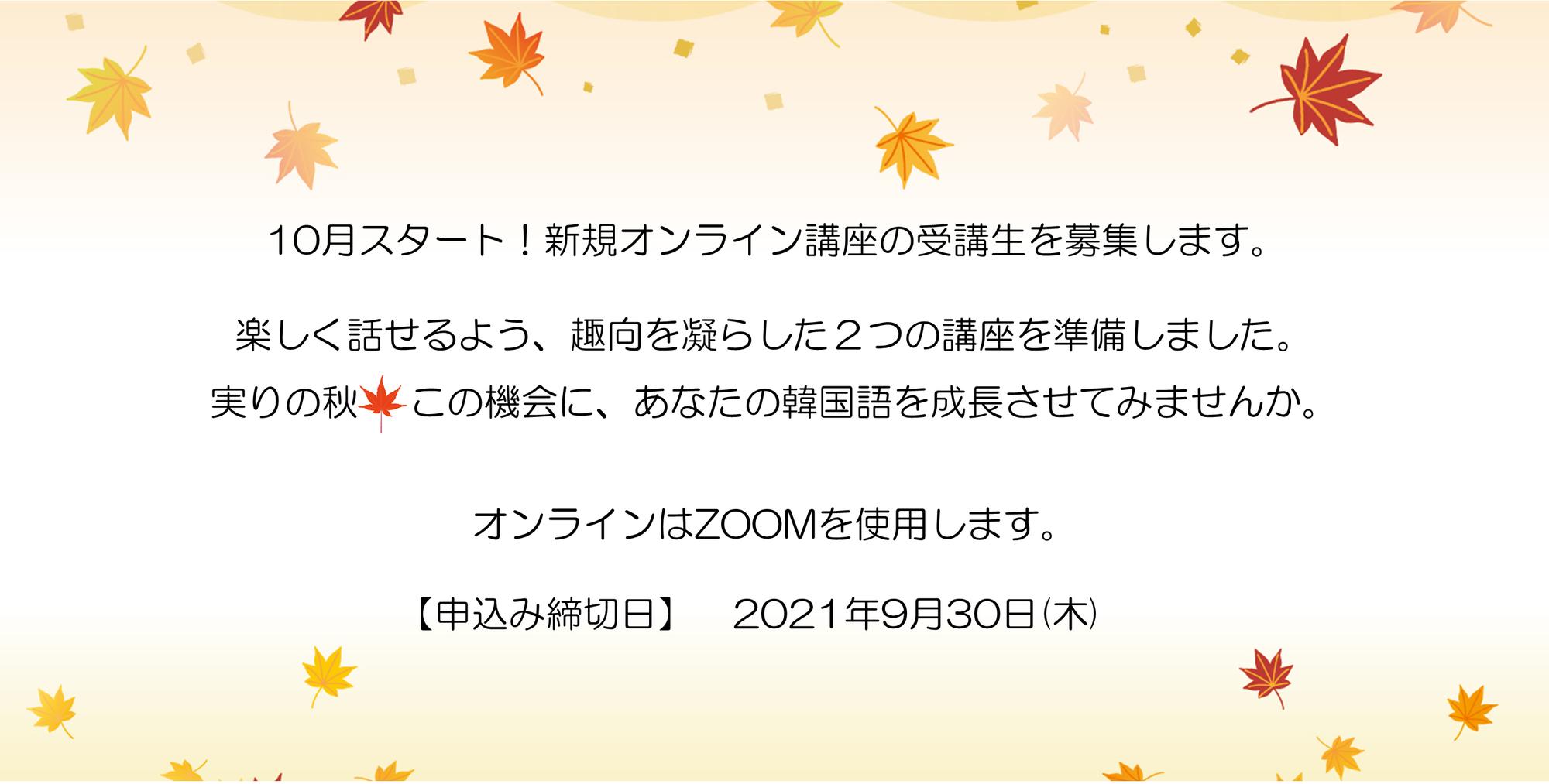 10月スタート!新規オンライン講座の受講生募集!
