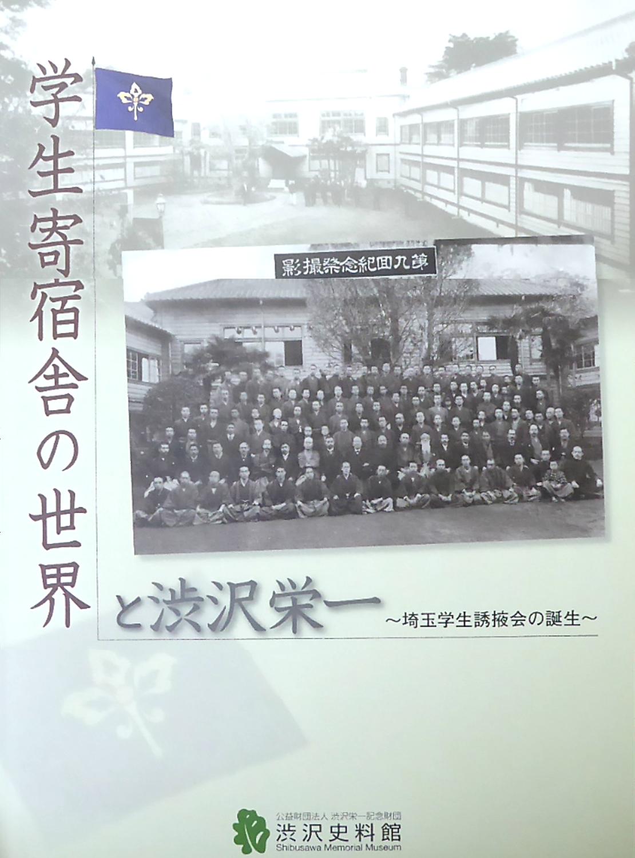 【渋沢栄一記念館】埼玉学生誘掖会(ゆうえきかい)集合記念写真について