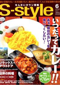 せんだい情報誌S-style 6月号
