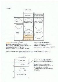 収納スペースのイメージ1(有料)