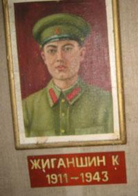 Жиганшин Курамша