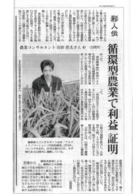 【アルファイノベーション・メディア関連】読売新聞