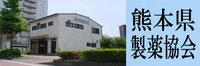 熊本県製薬協会