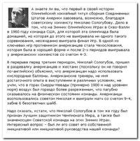 08.11.13 ГЛОТОК ВОЗДУХА ОТ СОВЕТСКОГО СПОРТСМЕНА