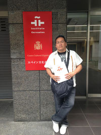 INSTITUTO CERVANTES EN TOKIO