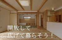 桶川 琴の家 シンプルな木の家