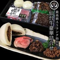 肉のいとう謹製 仙台牛豪華詰合せセット