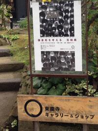 東慶寺ギャラリーショップ
