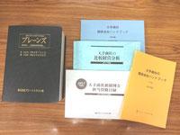 大手総合商社関連書籍