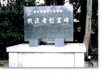歩兵第133聯隊慰霊碑