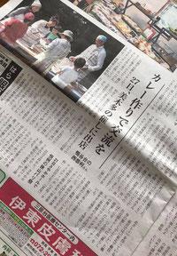 2019/07/18泉北コミュニティさんに紹介いただきました!
