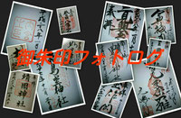 御朱印フォトログ 旅行 趣味 日本全国 神社仏閣 近畿 関西 関東 中部 中国
