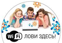 Wi-Fi лови здесь - Ресторан Европа г Новороссийск ул Малоземельская 4 тел 8(8617)22-01-94 - 8(918)212-919-8